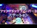 【メダルゲーム】ファンタジックフィーバー3 ③ ステーション【JAPAN ARCADE】