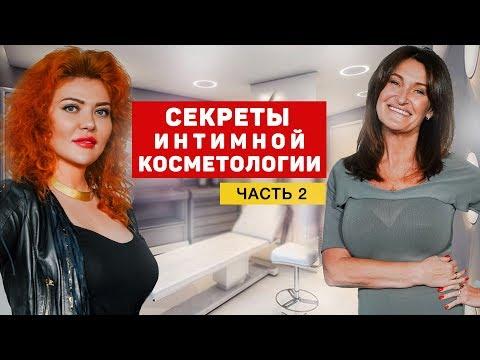 Интимная косметология и Эксперименты в постели спустя 20 лет брака. Людмила Шупенюк 2