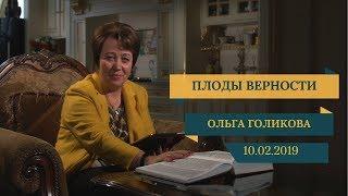 Плоды верности. Ольга Голикова. 10 февраля 2019 года