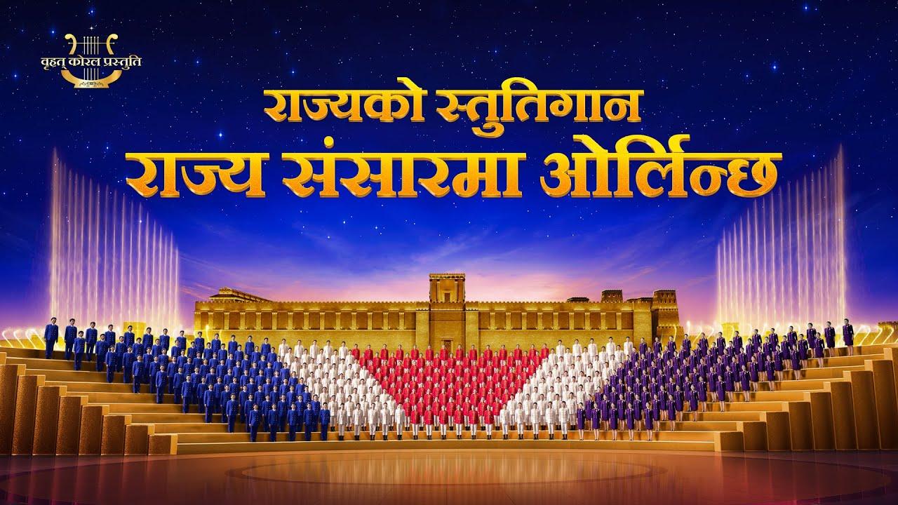 Christian Choir Song   राज्यको स्तुतिगान: राज्य संसारमा ओर्लिन्छ (Nepali Subtitles)