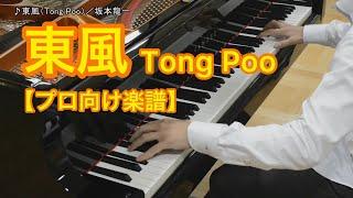 東風(Tong Poo)/坂本龍一