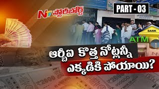 Why No Cash Boards are Becoming Permanent Fixture at ATMs? || Story Board 03 || NTV