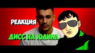РЕАКЦИЯ - ДИСС НА ЮЛИКА