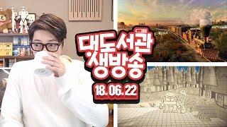 대도 생방송 열차 심시티 게임 코믹겜 페이퍼 가이 쥬라기 월드 만들기 게임 6 22 금 대도서관 Game Live Show