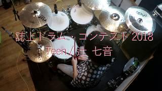 誌上ドラム・コンテスト 2018 (Teen/辻七音)