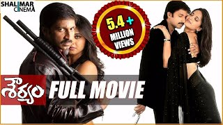 Souryam Telugu Full Length Movie || Gopichand, Anushka, Poonam Kaur