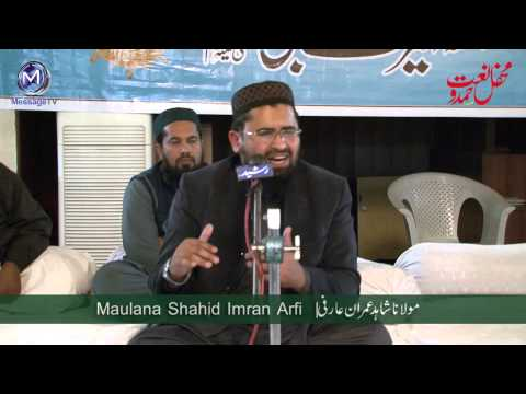 Punjabi Naat Shahid Imran Arfi   پنجابی نعت ، مولانا شاہد عمران عارفی