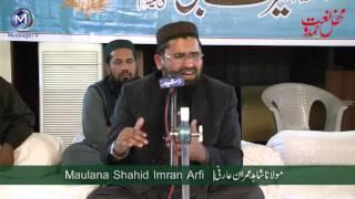 Punjabi Naat Shahid Imran Arfi | پنجابی نعت ، مولانا شاہد عمران عارفی