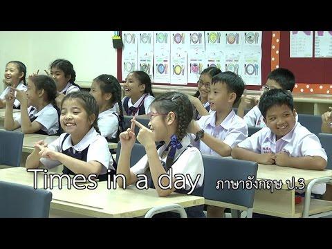 ภาษาอังกฤษ ป.3 Time in a day ครูวีรวรรณ สุขสบาย