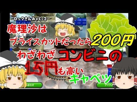 ニュースーパールイージU ゆっくり実況part9
