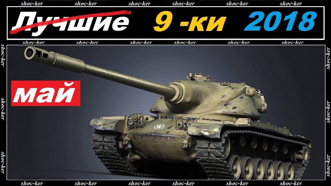 Купить танк 9 уровня в world of tanks как получить танки e25
