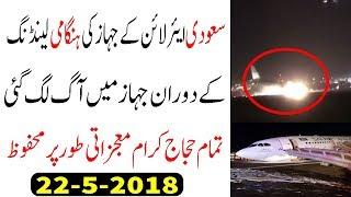 Saudi Arabia Latest news 2018   Saudi Airline Emergency Landing At Jeddah Airport   الخطوط السعودية