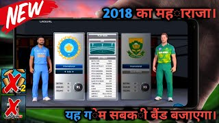 🎉(2018 का महाराजा) Unbelievable Brandnew Cricket game for android Coming in 2018/19 | Full News