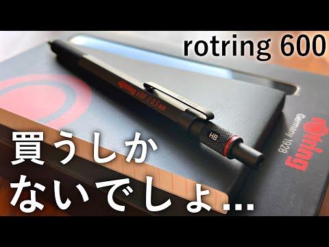 ロットリング 600