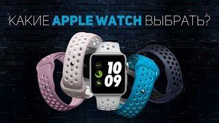 Сравнение всех моделей Apple Watch. В чем разница и какие брать?