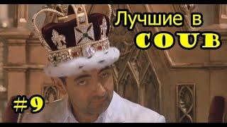 Лучшие Приколы в Coub #9.  Яценюк воевал в чечне