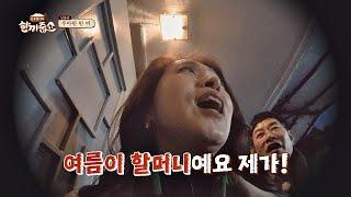 한 끼 성공을 위해 ′드라마 경력′ 쏟아붓는 문희경(Moon Hee-kyung)x임수향(Im Soo-hyang) 한끼줍쇼 152회