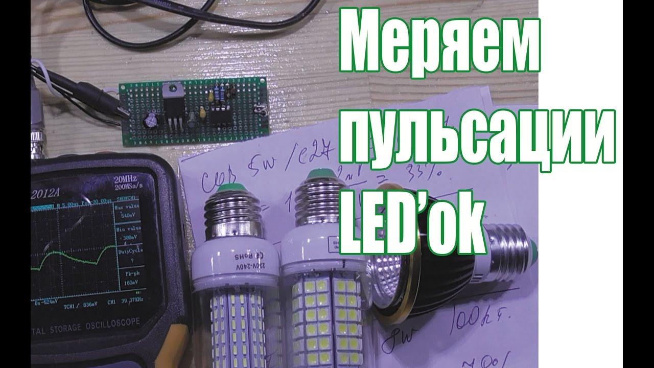 Измерение коэффициента пульсаций светодиодных ламп