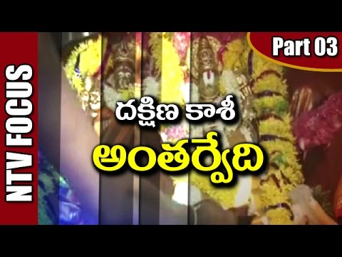 Antarvedi Lakshmi Narasimha Temple | Godavari Pushkaralu Arrangements | Focus Part 03
