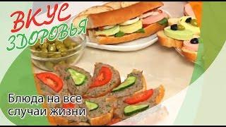 Блюда на все случаи жизни | Вкус здоровья