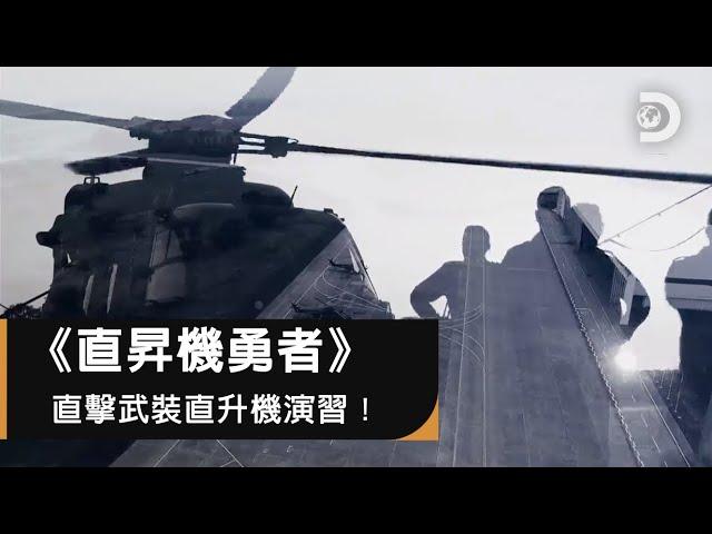 直擊武裝直升機演習!超細膩分工,機槍手、駕駛、技工如何合作攻擊目標:《直昇機勇者》㇑Heli Heroes: Military Helicopter Excercise