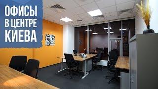 Офисы в центре Киева