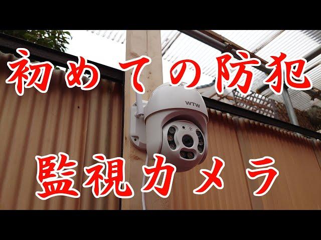 秘密のガレージ内 初めての防犯カメラ購入 監視カメラ