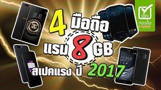 4 มือถือแรม 8GB สเปคแรง ปี 2017