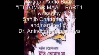 Bengali Audio Book - ITI TOMAR MAA - PART1.wmv