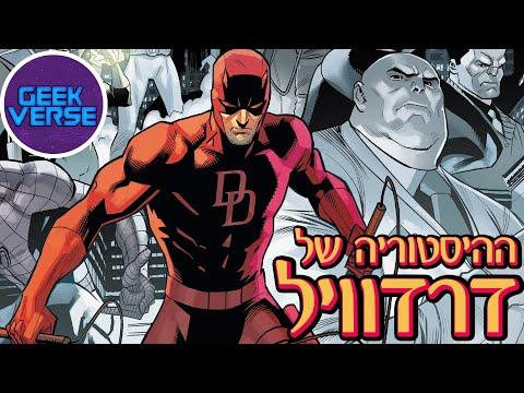 ההיסטוריה של דרדוויל (Daredevil) + עידכון חשוב !