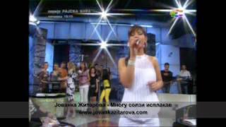 Jovanka Zitarova- Mnogu solzi isplakav
