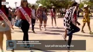 بالفيديو| ملكات جمال العالم يُروجن للسياحة في الأقصر