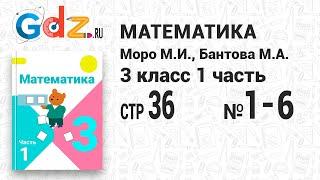 Стр. 36 № 1-6 - Математика 3 класс 1 часть Моро
