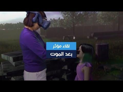 التكنولوجيا تجمع أماً بابنتها بعد الموت  - 00:58-2020 / 2 / 16