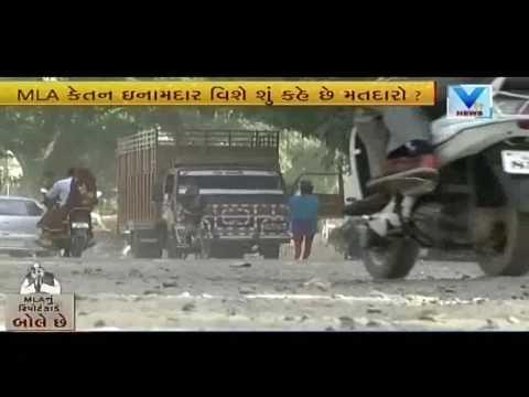MLA Ketan Inamdar's work report card at Savli, Vadodara | Vtv Gujarati