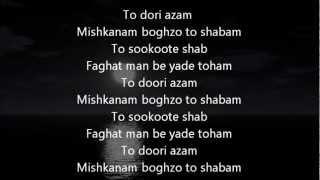 Sookoote Shab - Shahram ft PJ (SP Band) Lyrics