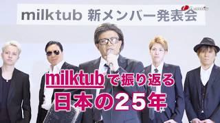 milktub | アルバム「M25」30sec SPOT(リードトラック「一生懸命」)