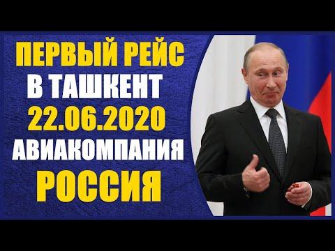 СРОЧНО! Рейс в Ташкент первый Российской Авиакомпанией 22.06.2020