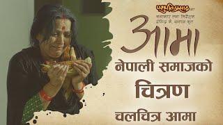 नेपाली समाजको चित्रण चलचित्र आमा - AAMA - Mithila Sharma, Surakshya Panta
