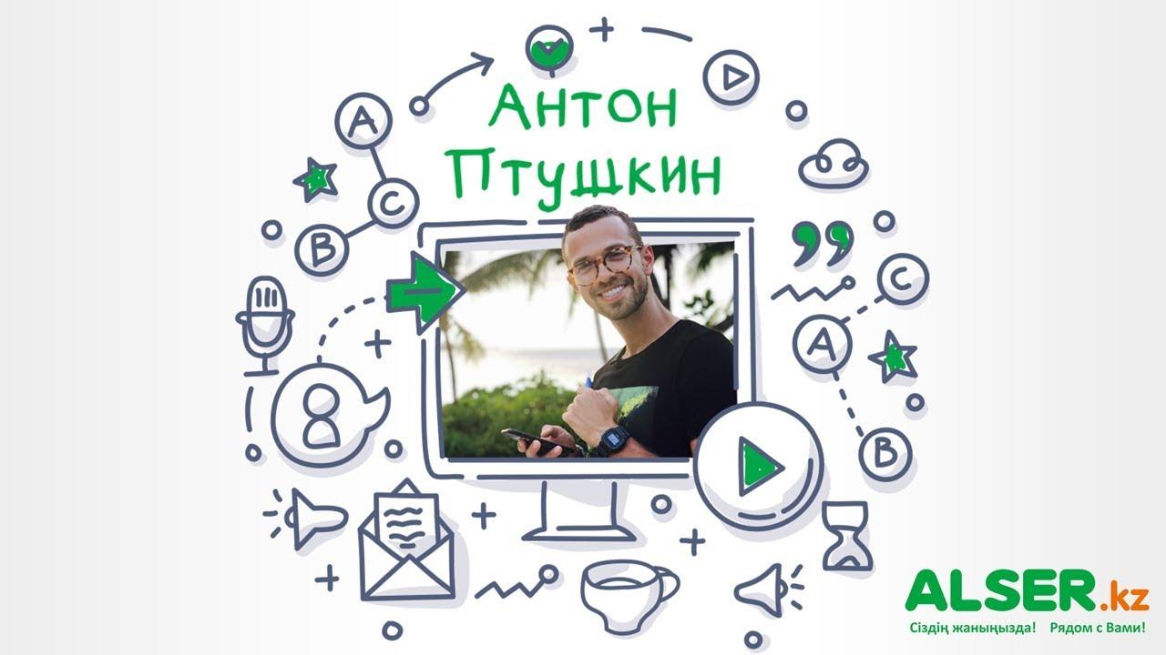 Почему нужно идти в YouTube прямо сейчас? | Антон Птушкин