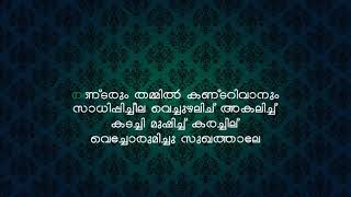 Aake Chuttulakathil Karaoke Malayalam with lyrics