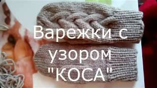 "Варежки с ""Косой"""