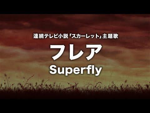 【男性が歌う】Superfly - フレア