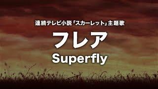 【男性が歌う】Superfly - フレア (連続テレビ小説「スカーレット」主題歌) Cover by 藤末樹/歌:HARAKEN【字幕/歌詞付】