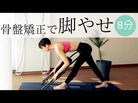 骨盤矯正で脚痩せヨガ/太ももの裏を柔らかくするストレッチ!