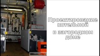 Выпуск 8. Проектирование котельной в загородном доме