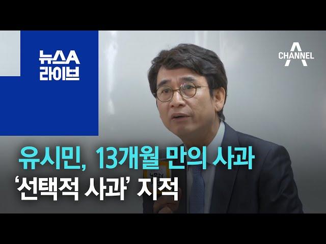 유시민, 13개월 만의 사과…'선택적 사과' 지적   뉴스A 라이브