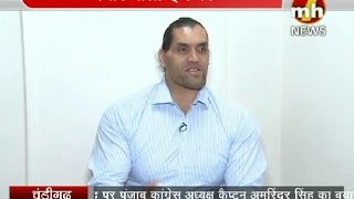 Exclusive Interview of Great Khali Before CWE Wrestling Championship in Panipat, Part-2