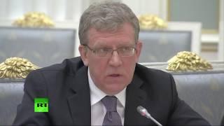 Выступление Алексея Кудрина на заседании Совета по стратегическому развитию 21 марта 2017