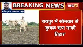 Raipur में Monday से कृषक ऋण माफी तिहार | किसानों को बांटे जाएंगे ऋणमाफी प्रमाण-पत्र